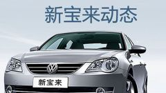 Salone di Pechino - Volkswagen - Immagine: 8