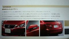 Prime foto della nuova Lexus IS? - Immagine: 5