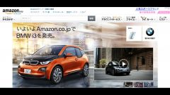 BMW i3: in Giappone è su Amazon - Immagine: 1