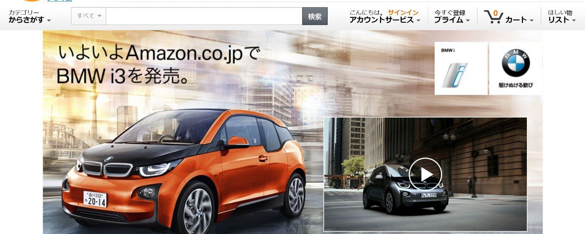 BMW i3: in Giappone è su Amazon