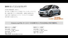 BMW i3: in Giappone è su Amazon - Immagine: 4