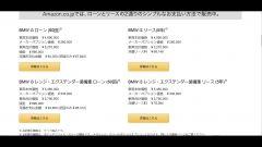 BMW i3: in Giappone è su Amazon - Immagine: 5