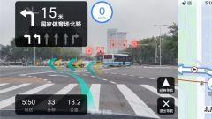 Gaode: la realtà aumentata per navigare in auto