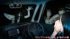 Il drive-in dell'orrore: la novità giapponese a Tokyo