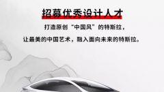Il volantino di promozione della nuova piccola di Tesla presentata a Shangai