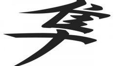 Suzuki brevetta Hayabusa. Per ora solo il logo, ma in futuro... - Immagine: 3